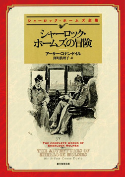シャーロック・ホームズの冒険【深町眞理子訳】-電子書籍