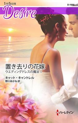 置き去りの花嫁-電子書籍