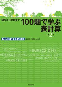 100題で学ぶ表計算(日経BP)