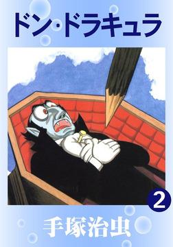 ドン・ドラキュラ 2-電子書籍