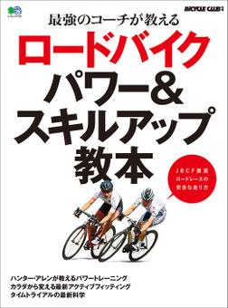 ロードバイク パワー&スキルアップ教本-電子書籍