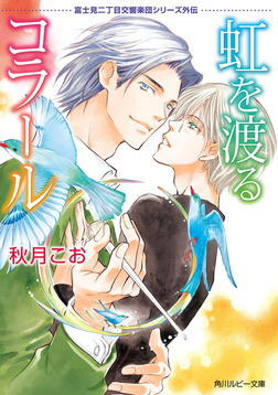 虹を渡るコラール 富士見二丁目交響楽団シリーズ 外伝-電子書籍
