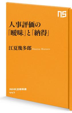 人事評価の「曖昧」と「納得」-電子書籍