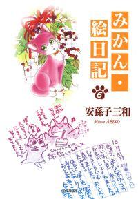 みかん・絵日記 6巻