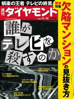 週刊ダイヤモンド 15年11月14日号-電子書籍