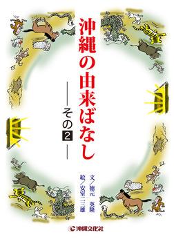 沖縄の由来ばなし その2-電子書籍