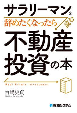サラリーマンを辞めたくなったら読む 不動産投資の本-電子書籍