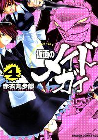 仮面のメイドガイ(4)