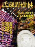 武蔵野樹林 vol.5 2020秋