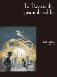 闇の国々IV[分冊版] 砂粒の理論