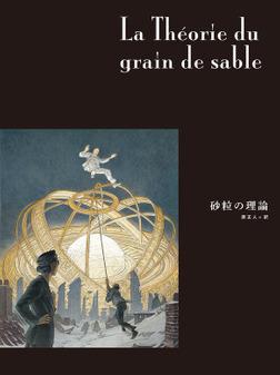闇の国々IV[分冊版] 砂粒の理論-電子書籍