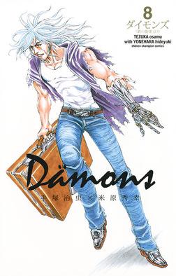 ダイモンズ 8-電子書籍