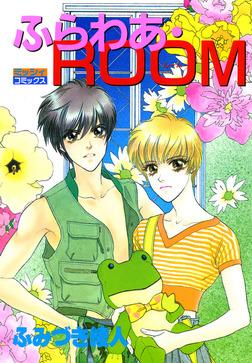 ふらわあ・ROOM 1-電子書籍