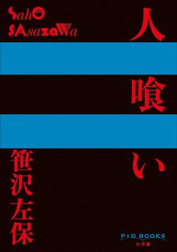 P+D BOOKS 人喰い-電子書籍