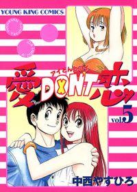愛DON'T恋 / 5