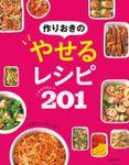 作りおきのやせるレシピ かんたん!201