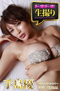【ドキドキ生撮り】手島優 爆乳に魅せられて-電子書籍