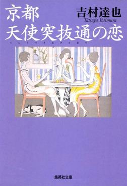 京都 天使突抜通の恋-電子書籍