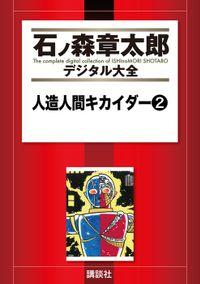 人造人間キカイダー(2)