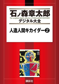 人造人間キカイダー(2)-電子書籍