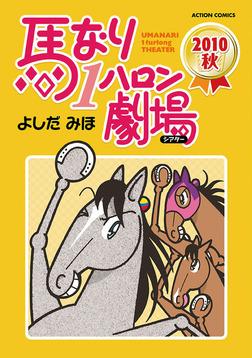 馬なり1ハロン劇場 : 2010秋-電子書籍