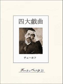 チェーホフ四大戯曲(完全版)-電子書籍