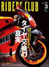 RIDERS CLUB No.515 2017年3月号