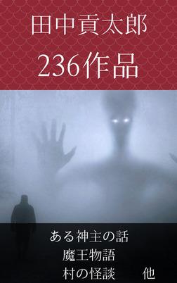 田中貢太郎 ある神主の話 魔王の物語 他-電子書籍