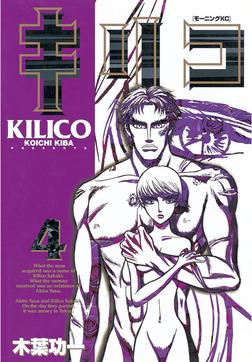 キリコ(4)-電子書籍