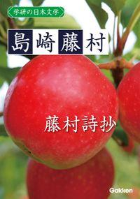 学研の日本文学 島崎藤村 藤村詩抄