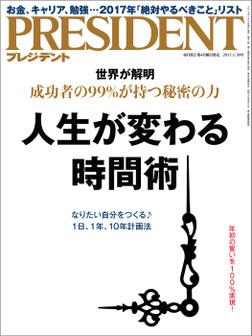 PRESIDENT 2017年1月30日号-電子書籍