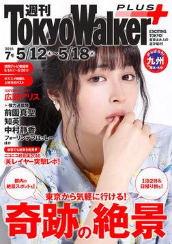 週刊 東京ウォーカー+ No.7 (2016年5月11日発行)-電子書籍