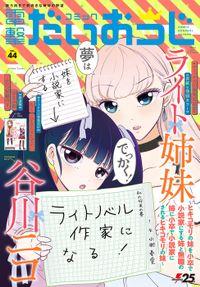 コミック電撃だいおうじ VOL.44