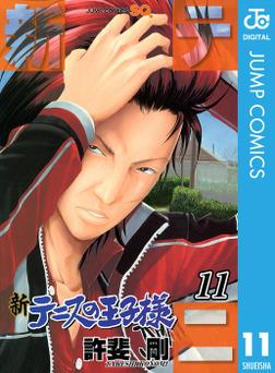 新テニスの王子様 11-電子書籍
