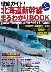 徹底ガイド!北海道新幹線まるわかりBOOK
