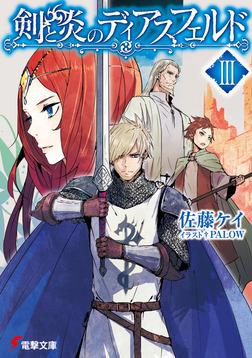 剣と炎のディアスフェルドIII-電子書籍