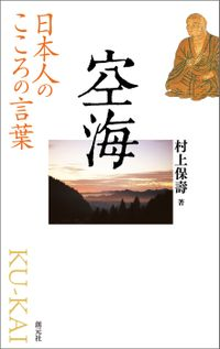 日本人のこころの言葉 空海