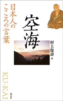 日本人のこころの言葉 空海-電子書籍