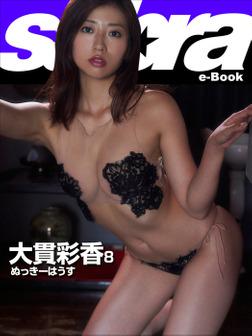 ぬっきーはうす 大貫彩香8 [sabra net e-Book]-電子書籍
