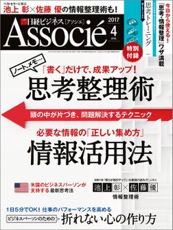 日経ビジネスアソシエ 2017年 4月号 [雑誌]-電子書籍
