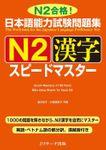 日本語能力試験問題集/N2漢字スピードマスター