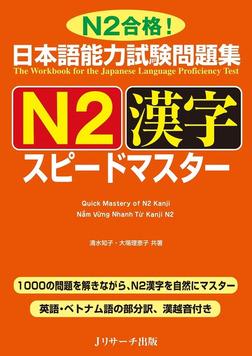 日本語能力試験問題集/N2漢字スピードマスター-電子書籍