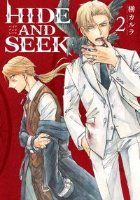 HIDE AND SEEK 2巻(完)