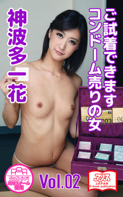 【アリスJAPAN公式E-book】 ご試着できます コンドーム売りの女 神波多一花 Vol.2-電子書籍
