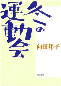 冬の運動会-電子書籍