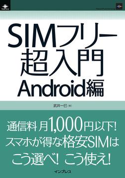 SIMフリー超入門 Android編-電子書籍