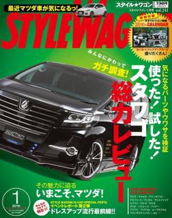 STYLE WAGON 2016年1月号-電子書籍