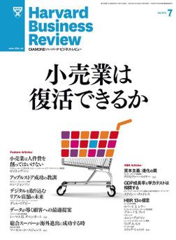 DIAMONDハーバード・ビジネス・レビュー 12年7月号-電子書籍