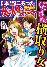本当にあった女の人生ドラマくたばれ! 横取り女 Vol.50