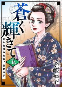 蒼く輝きて~日本最初の女医、荻野吟子~ 5巻